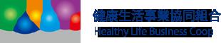 健康生活事業協同組合